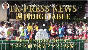 スタジオ前で東京マラソン応援! TK PRESS NEWS 114 170226