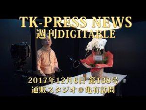 黒ホリゾントで理想のライティングを追求  通販スタジオ@亀有 TK PRESS NEWS 138号