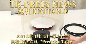 物撮り用ターンテーブル Precision Table のテストレポート!