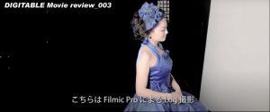 """スタジオモデル撮影会でのLog撮影""""DIGITABLE Movie review_003"""