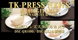 SONY レンズスタイルカメラ、DSC-QX100 QX10 ② TK PRESS News 週刊DIGITABLE 144号