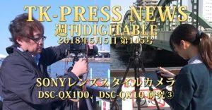 SONYのレンズスタイルカメラTEST Ver.3