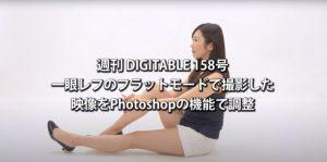 ピクチャースタイルを使いこなす③週刊DIGITABLE 158号