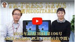sRGBとAdobe RGB TK PRESS NEWS 106 161230