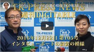 インタビューボードの設置の模様 TK PRESS NEWS 週刊デジタブル 105号