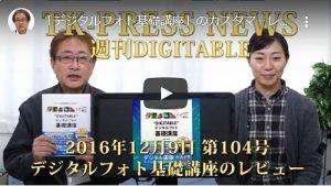 デジタルフォト基礎講座のレビュー TK PRESS NEWS 週刊デジタブル 104号