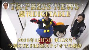 先週のTK PRESSスタジオでの撮影 TK PRESS NEWS 週刊デジタブル 102号