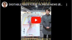 DIGITABLE10周年写真展 TK PRESS NEWS 週刊デジタブル 101号