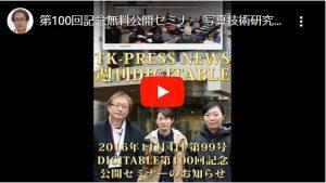 DIGITABLE第100回記念公開セミナー TK PRESS NEWS 週刊デジタブル 99号 タテ動画