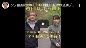 タテ動画に挑戦! TK PRESS NEWS 週刊デジタブル98号 161028