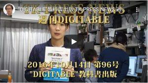 """DIGITABLE""教科書出版 TK PRESS NEWS 週刊デジタブル 96号"