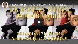 Adobe Bridgeによる画像管理 TK PRESS NEWS 週刊デジタブル 95号
