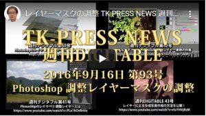 レイヤーマスクの調整 TK PRESS NEWS 週刊デジタブル 93号