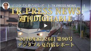 デジタブル夏合宿レポート TK PRESS NEWS 週刊デジタブル 90号