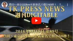 豊田~東京320kmを新東名で僅か60秒! TK PRESS NEWS 週刊デジタブル 89号
