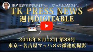 東名高速で時速約1万km マッハ8の猛スピード!