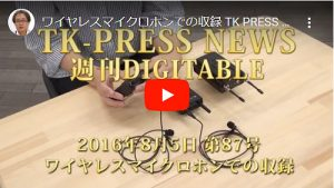 ワイヤレスマイクロホンでの収録 TK PRESS NEWS 週刊デジタブル 87号
