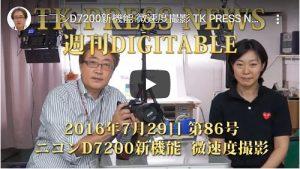 ニコンD7200新機能 微速度撮影 TK PRESS NEWS 週刊デジタブル 86号