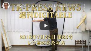 レフ板のたたみ方 TK PRESS NEWS 週刊デジタブル 85号