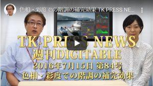 色相・彩度での階調の補完効果 TK PRESS NEWS 週刊デジタブル 84号