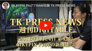 SILKYPIX Pro7でRAW現像 TK PRESS NEWS 週刊デジタブル 81号