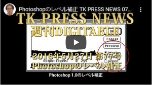 Photoshopのレベル補正 TK PRESS NEWS 077 160527