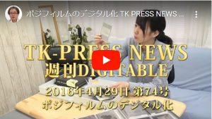 ポジフィルムのデジタル化 TK PRESS NEWS 074 160429