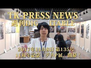 デジタブル11周年記念 デカP展開幕!TK PRESS NEWS 135号