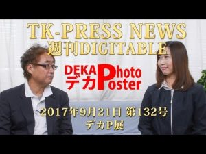 TK PRESS NEWS 番外 デカP展 170921 132号TK PRESS NEWS 番外 デカP展 170921 132号