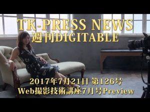 TK PRESS NEWS 126号 Web撮影技術講座7月号Preview