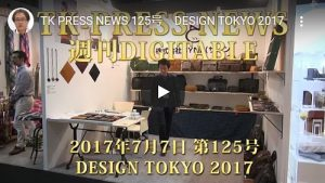 TK PRESS NEWS 125号 DESIGN TOKYO 2017