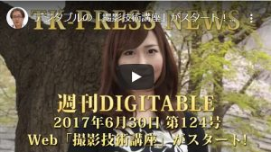 デジタブルの「撮影技術講座」がスタート! TK PRESS NEWS_170630