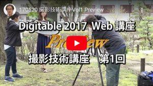 170520 撮影技術講座Vol1 Preview