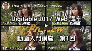 170415 動画入門講座Vol1 Preview