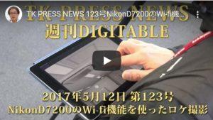 TK PRESS NEWS 123号NikonD7200のWi-fi機能を使ったロケ撮影