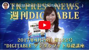 "TK PRESS NEWS 122号""DIGITABLE""デジタルフォト基礎講座"
