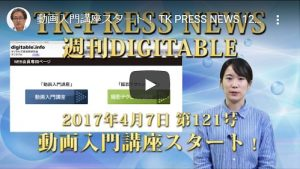 動画入門講座スタート! TK PRESS NEWS 121 170421