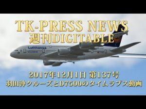 ニコンD7500によるタイムラプス動画と羽田沖クルーズ TK PRESS NEWS 137号