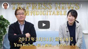 YouTubeの再生リストについて TK-PRESS NEWS 週刊デジタブル118号