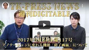 アノテーションに代わる機能「終了画面」実技解説 TK PRESS NEWS 117号