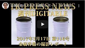 TK PRESS NEWS 116号 金属容器の撮影レポート 170317