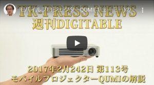 TK PRESS NEWS 113号 モバイルプロジェクターQUMI(キューミー)の解説 170224