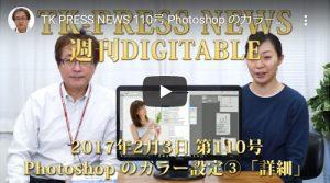 TK PRESS NEWS 110号 Photoshop のカラー設定③「詳細」オプション