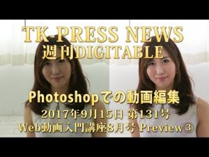Photoshopでの動画編集 TK PRESS NEWS 131号