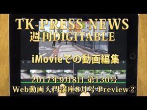imovieでの動画編集 TK PRESS NEWS 130号