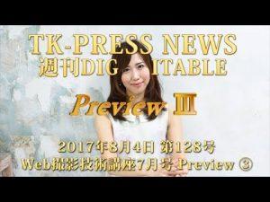 TK PRESS NEWS 128号 Web撮影技術講座7月号Preview3
