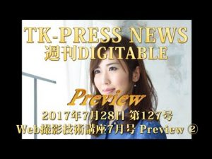 TK PRESS NEWS 127号 Web撮影技術講座7月号Preview2