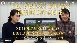 週刊DIGITABLE 065号 160226 ワープとパペットワープ③