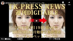 週刊DIGITABLE 064号 160219ワープとパペットワープ②