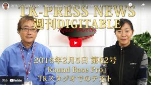 週刊DIGITABLE 062号「Round Base Pro」TKスタジオでのテスト